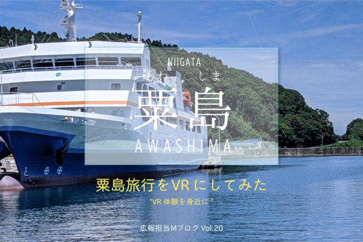 """粟島旅行をVRにしてみた!""""VR体験を身近に"""""""