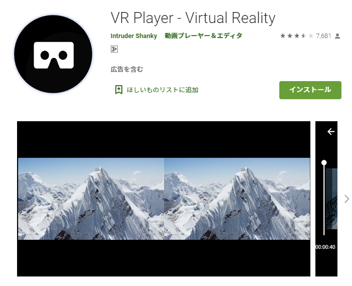 Magic VR Video Player