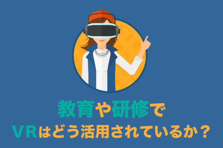 教育×VR動画の活用事例を紹介【注目コンテンツ5選】
