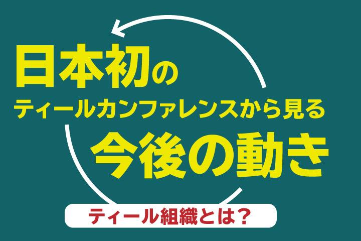 日本初のティールカンファレンスから見る今後の動き