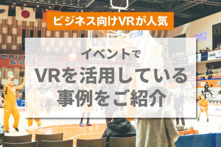 イベントでVRを活用する事例5選【ビジネス向けVRが人気】