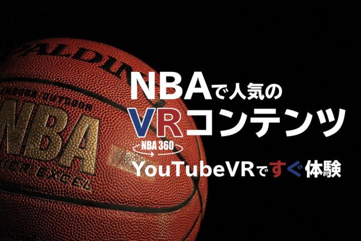 NBAで人気のVRコンテンツ10選【YouTubeVRですぐ体験】