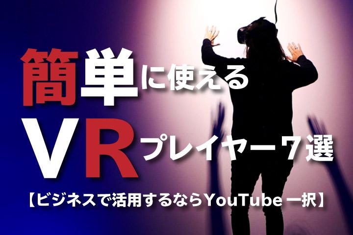 簡単に使えるVRプレイヤー7選【ビジネスで活用するならYouTube一択】