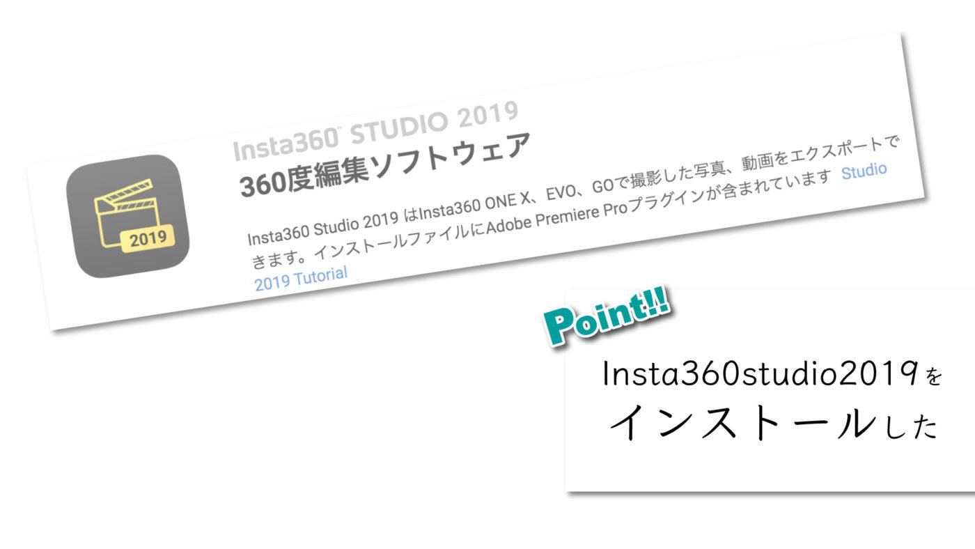 Insta360のアプリをインストールした