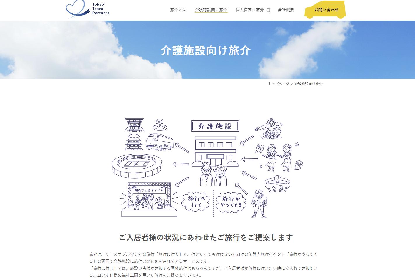 介護施設向けの旅行サービス「旅介」のホームページ