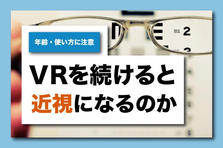VRを続けると近視になるのか【年齢・使い方に注意】