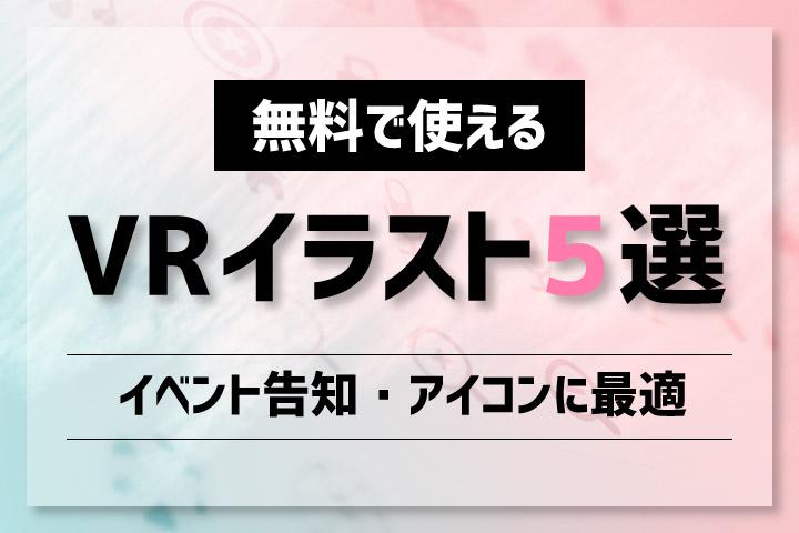 無料で使えるVRイラスト5選【イベント告知・アイコンに最適】