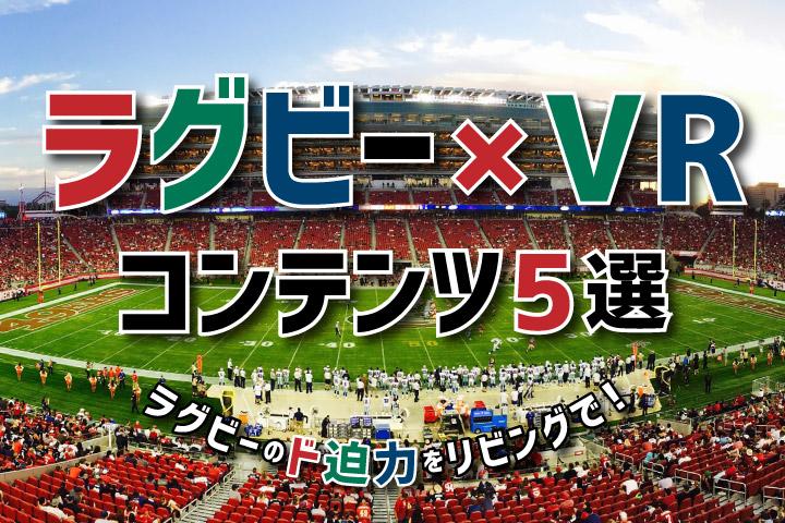 ラグビー×VRコンテンツ5選【ラグビーの大迫力を目の前に!】