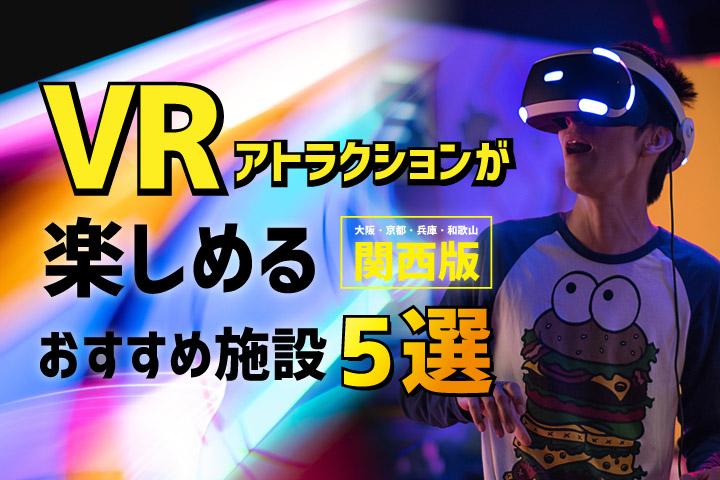 【関西版】VRアトラクションが楽しめるおすすめ施設5選(大阪・京都・兵庫・和歌山)