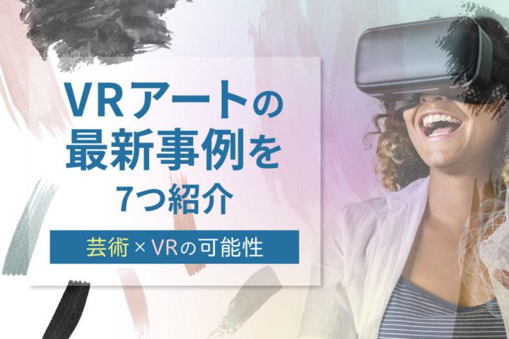 VRアートの最新事例を7つ紹介【芸術×VRの可能性】