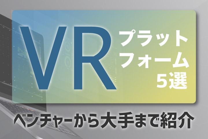 VRプラットフォーム5選【ベンチャーから大手まで紹介】