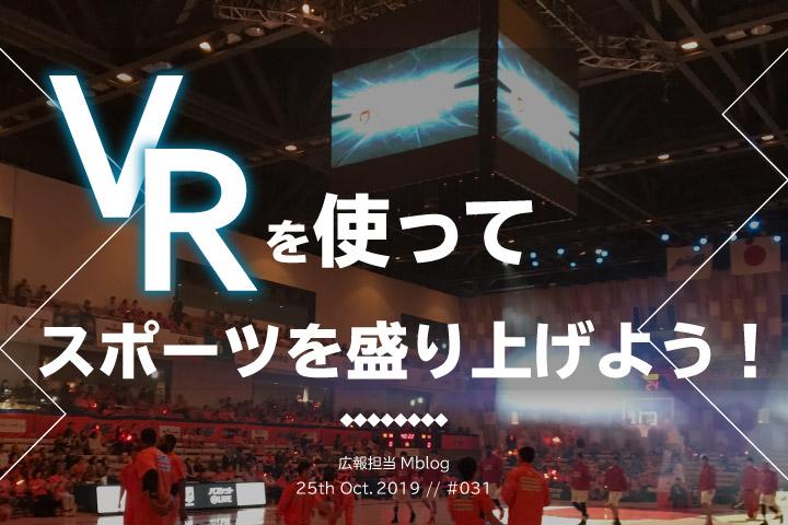VRを使ってスポーツを盛り上げよう!