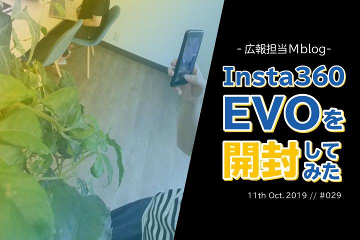 Insta360 EVOを開封してみた| 広報ブログVol.29