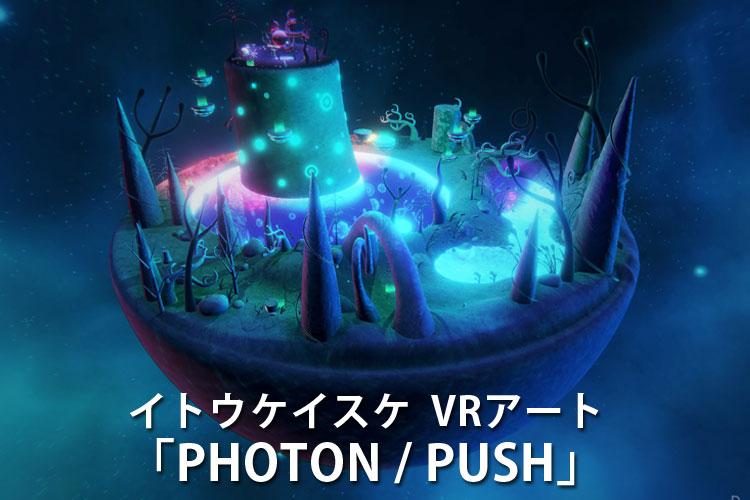 イトウケイスケ VRアート イメージ画像