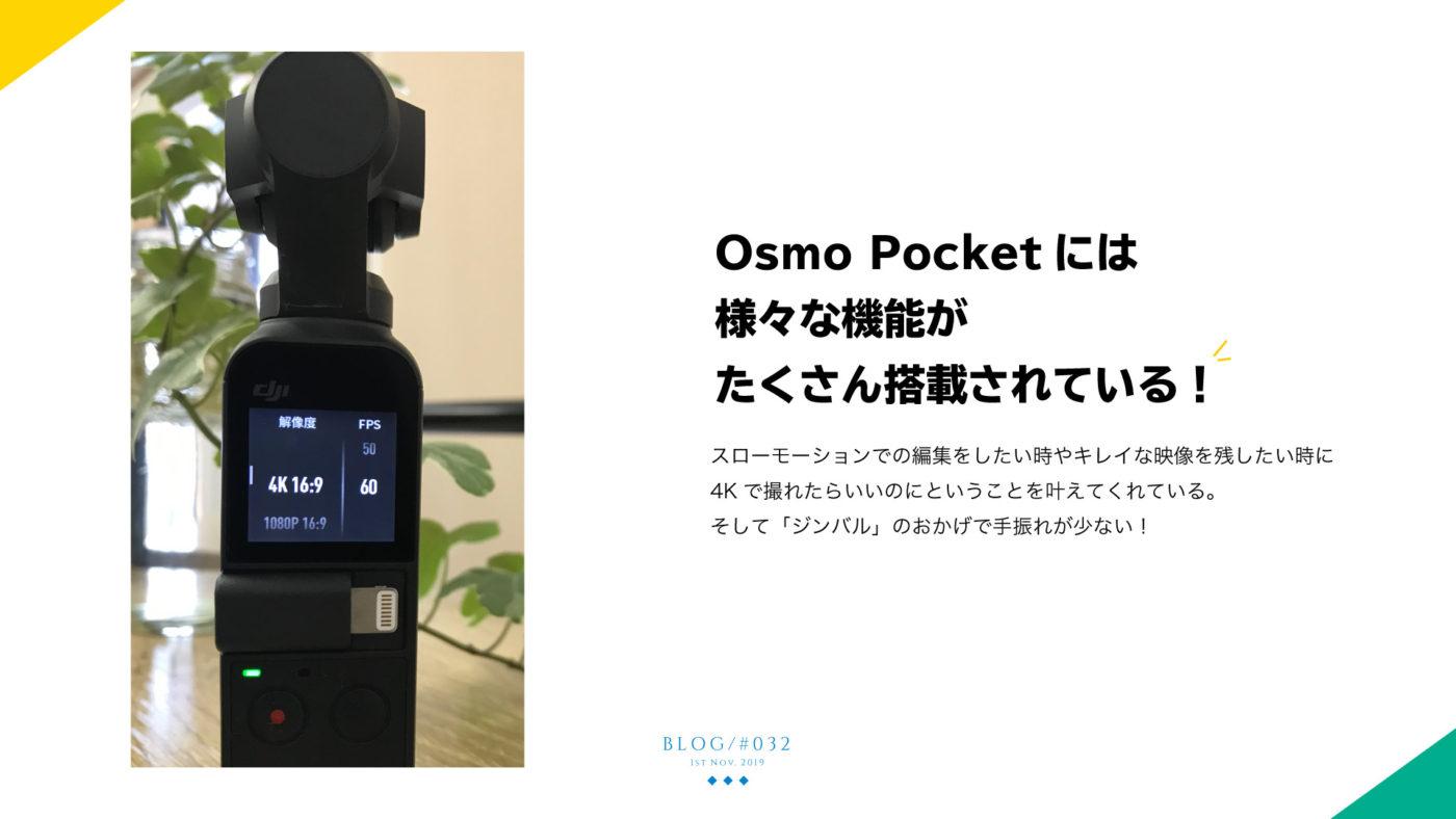 osmopocketには様々な機能が充実しています