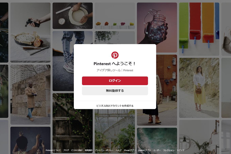 Pinterest画面