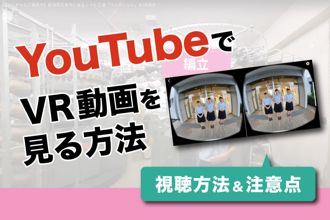 YouTubeでVR動画を見る方法【視聴方法&注意点】