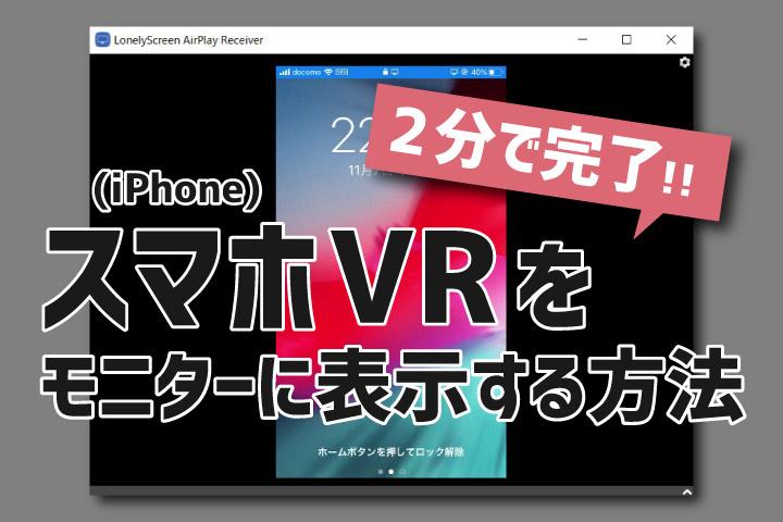 スマホ(iPhone)VRをモニターに表示する方法【2分で完了】
