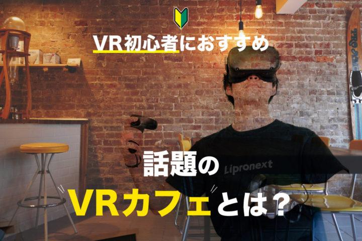 話題のVRカフェとは?【VR初心者におすすめ】
