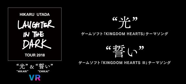 """Hikaru Utada Laughter in the Dark Tour 2018 – """"光"""" & """"誓い"""" – VR"""