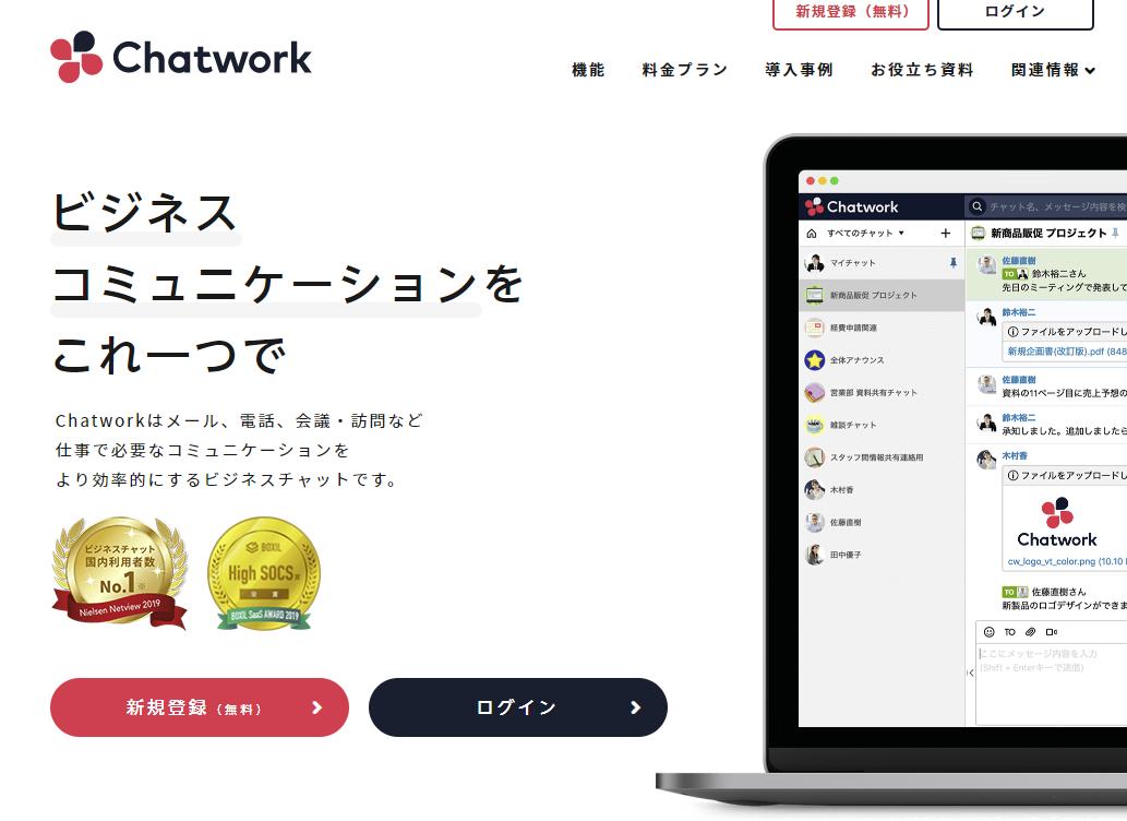 ChatWork画面