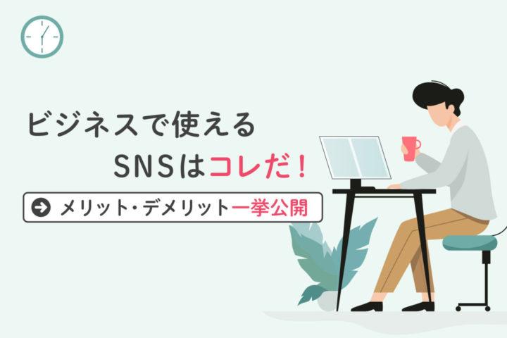ビジネスで使えるSNSはコレだ!【メリット・デメリット一挙公開】