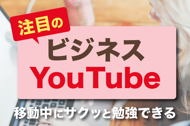 注目のビジネスYouTube8選【移動中にサクッと勉強できる】