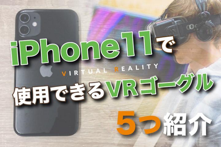 iPhone11で使用できるVRゴーグル5つ紹介