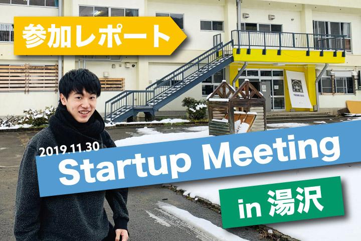 【参加レポート】Startup Meeting in 湯沢