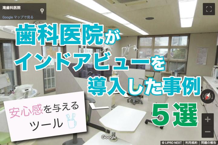 歯科医院がインドアビューを導入した事例5選【安心感を与えるツール】