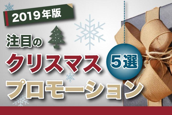 注目のクリスマスプロモーション5選【2019年版】