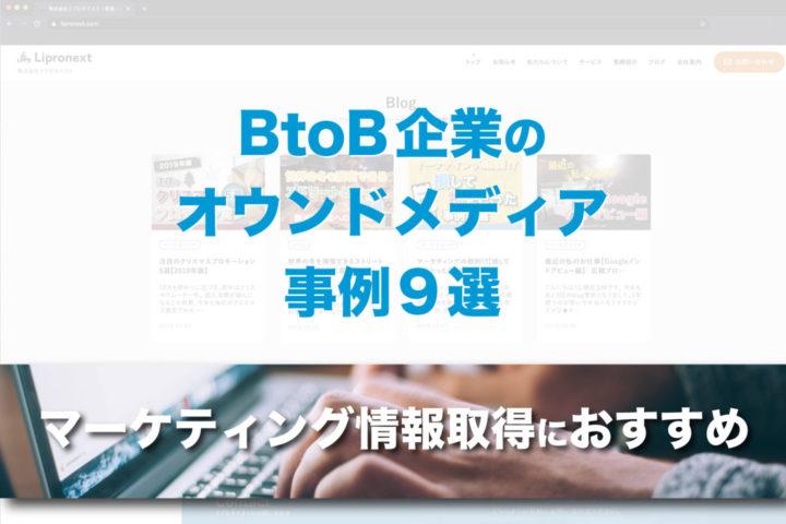 BtoB企業のオウンドメディア事例9選【メリット&デメリットまで詳しく】