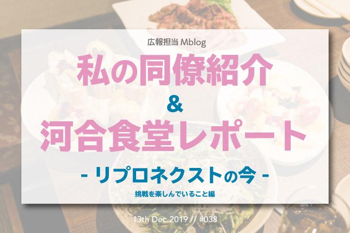 私の同僚紹介と河合食堂レポート【リプロネクストの今】| 広報ブログVol.38