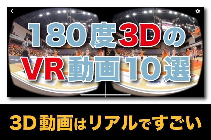 180度3DのYouTube VR動画10選【専用ゴーグルでより立体的に】