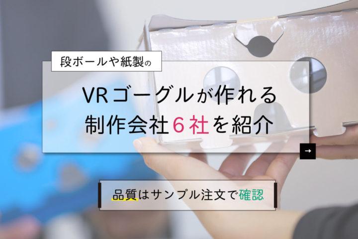 VRゴーグルが作れる! 制作会社6選【品質はサンプル注文で確認】