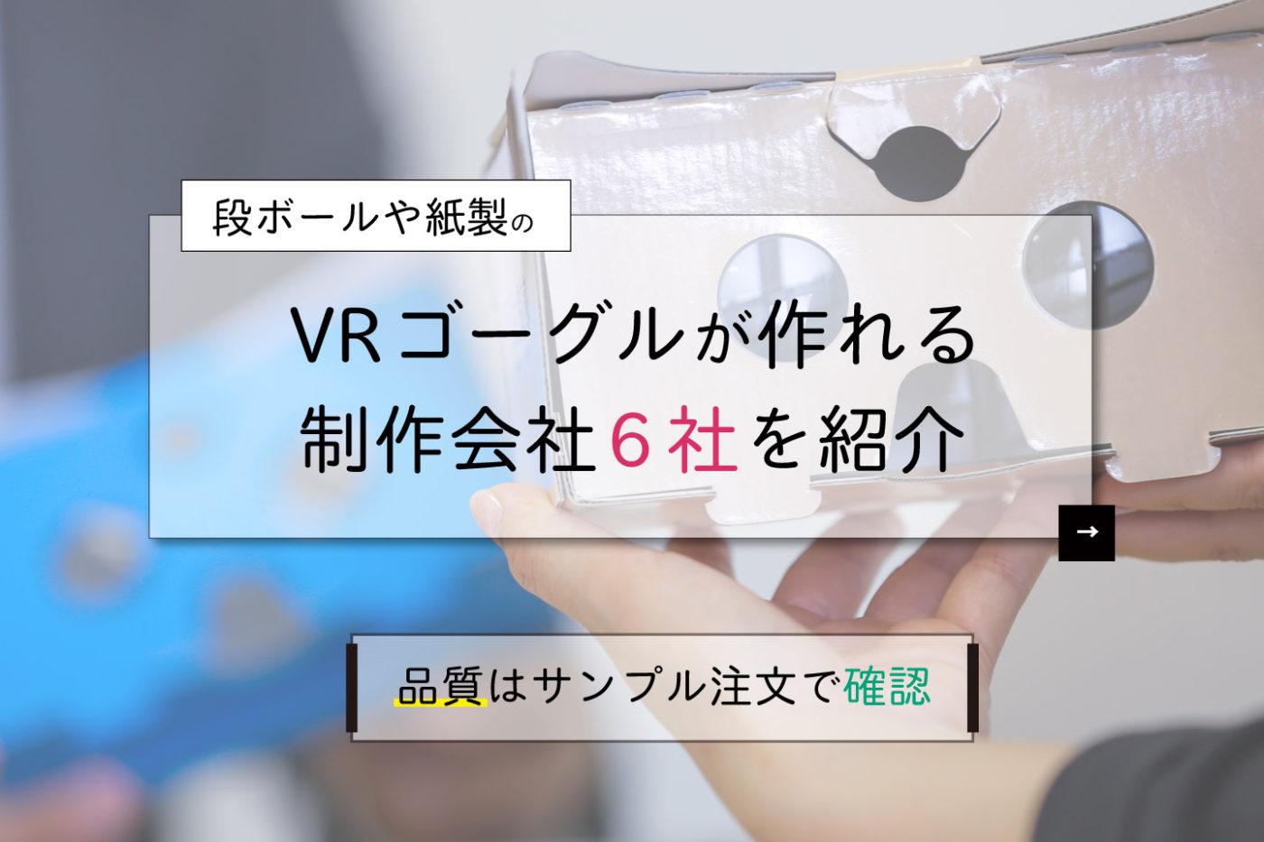 ノベルティ&グッズに使える! VRゴーグル制作会社6選【導入メリットや活用事例も】