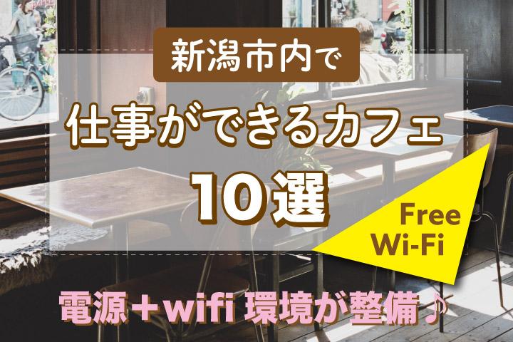 新潟市内で仕事ができるカフェ10選