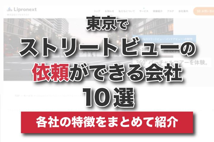 東京でストリートビューの依頼ができる会社10選【各社の特徴をまとめて紹介】
