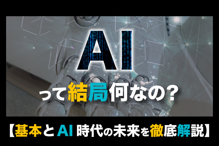 AIって結局何なの?【基本とAI時代の未来を徹底解説】