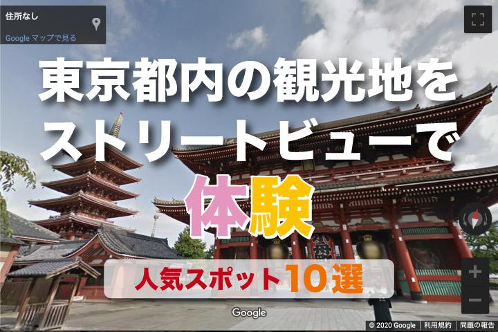 Googleストリートビューで東京都内の観光地を体験【人気スポット10選】