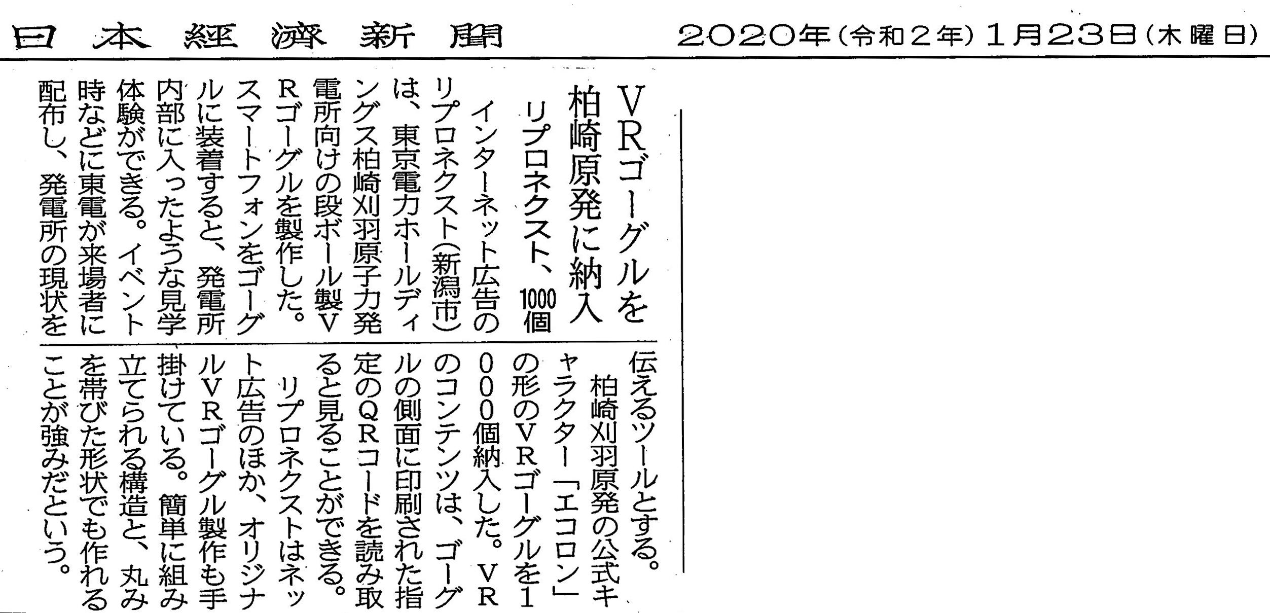 日本経済新聞20200123