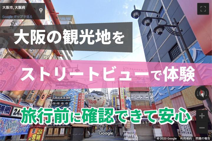 大阪の観光地をストリートビューで体験