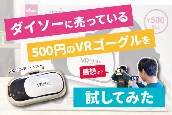 ダイソーに売っている500円のVRゴーグルを試してみた