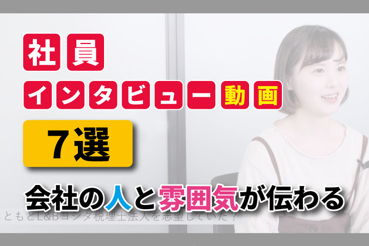 社員インタビュー動画