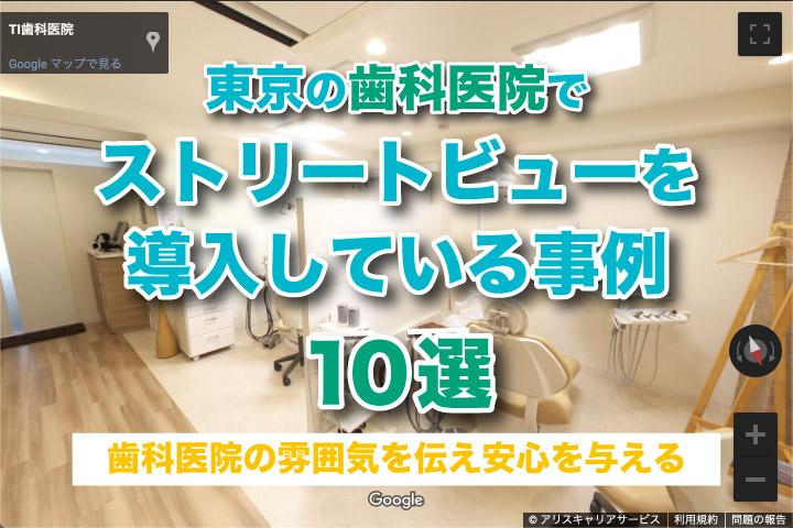 東京の歯科医院でストリートビューを導入している事例10選【歯科医院の雰囲気を伝え安心を与える】