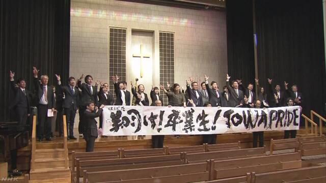 北海道とわの森三愛高校「名前読み上げ動画の配信」