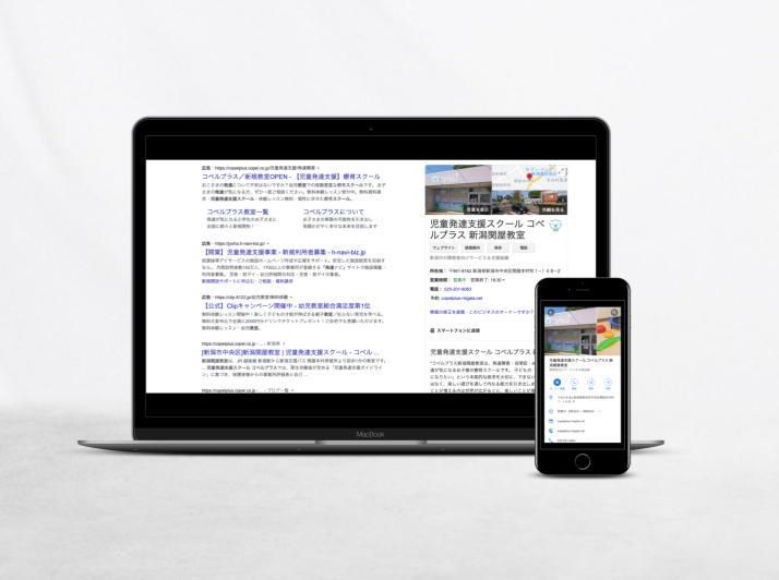 コペルプラス 新潟関屋教室様 Googleマイビジネス登録