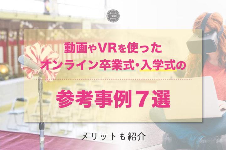 動画やVRを使ったオンライン卒業式・入学式の参考事例7選【メリットも紹介】