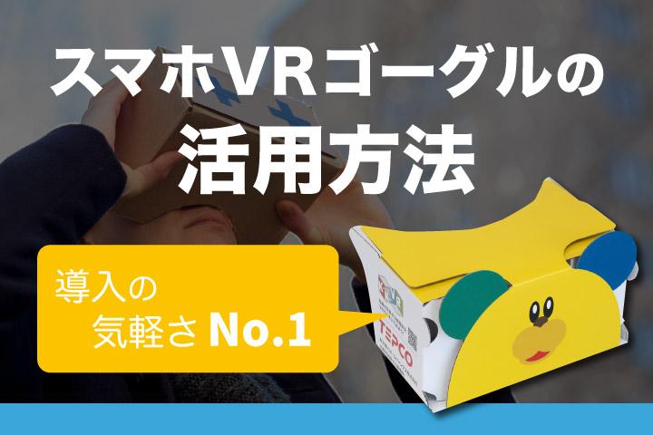スマホVRゴーグルの活用方法【導入の気軽さNo.1】