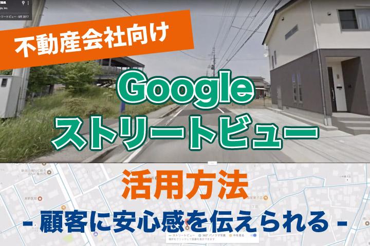 不動産会社向けGoogleストリートビュー活用方法【顧客に安心感を伝えられる】